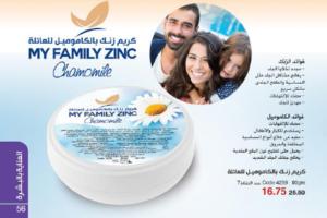 كريم زنك بالكاموميل للعائلة