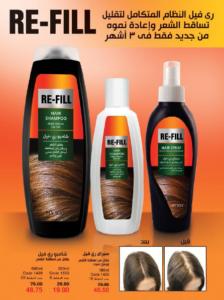 RE-FILL مجموعة ريفيل النظام المتكامل لتقليل تساقط الشعر