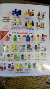 أسعار منتجات ماي واي مارس 2018
