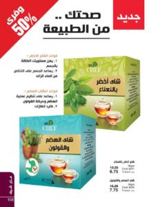 صحتك من الطبيعة منتجات ماي شبف شاي أخضر بالنعناع و أعشاب الهضم و القولون