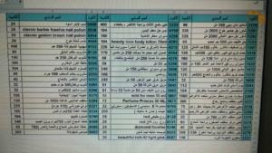 عربية منتجات ماي واي فرع الشرقية يوم السبت 24 مارس