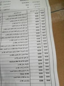 عربية منتجات وصلت اليوم لفرع الألف مسكن