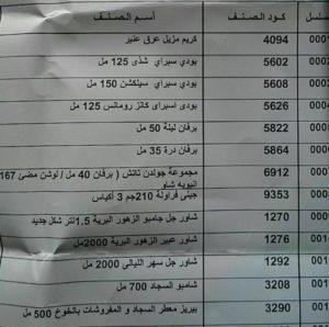عربية منتجات وصلت اليوم لفرع السويس