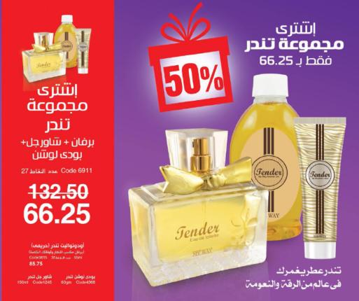tender perfume مجموعة برفان بودي لوشن شاور جل تندر