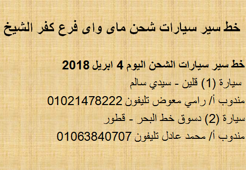 خط سير سيارات شحن ماى واى كفر الشيخ