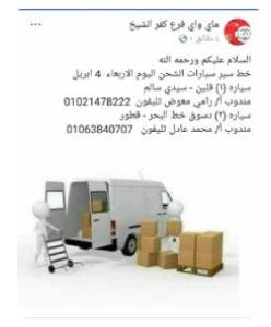 خط سير شحن ماى واى كفر الشيخ