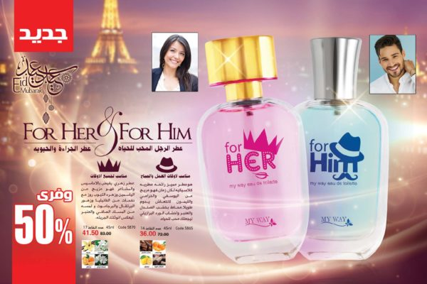 for Her and Him عطور جديدة من ماى واى