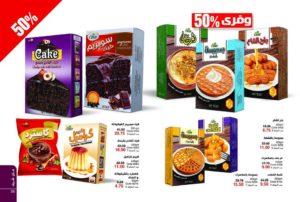 المنتجات من الحلويات ومنتجات السوبر بريم كيك والكريم كرميل والكاسترد  فقط من خلال ماي واي