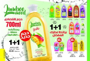 Jumboo_mood_My_Way_Shower_Gel