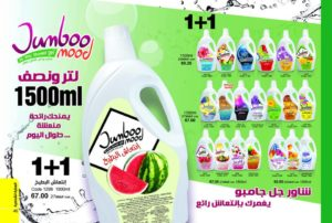 Jumboo mood My Way Shower Gel 1500ml