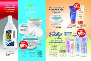 spring skin cream