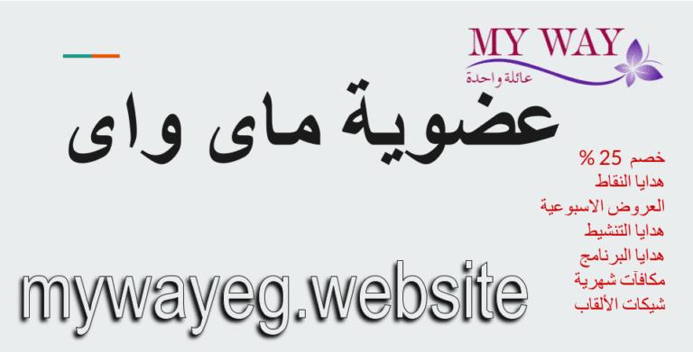 تسجيل عضوية ماي واي