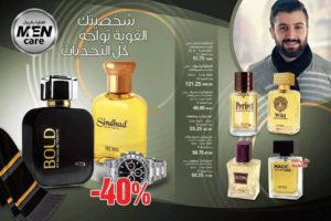 SINDBAD MY WAY PERFUME