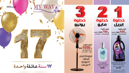 my way catalog April