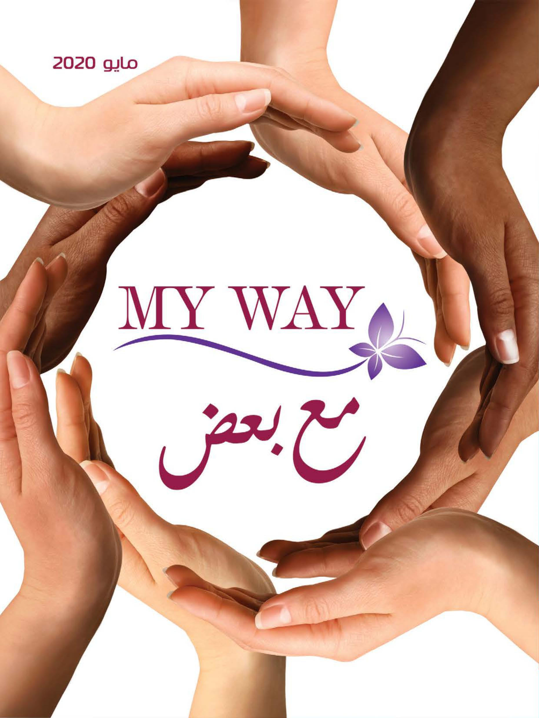 my way may 2020